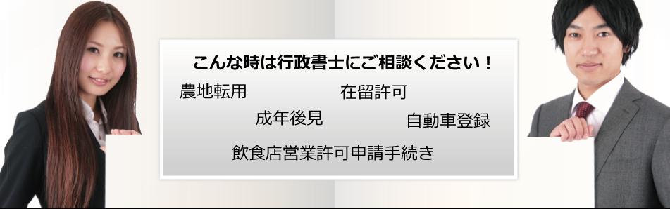 行政書士厳選サイト